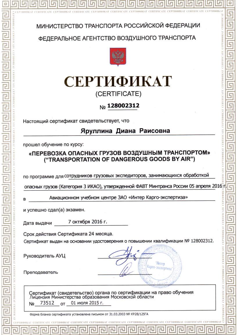 Сертификат IKAO